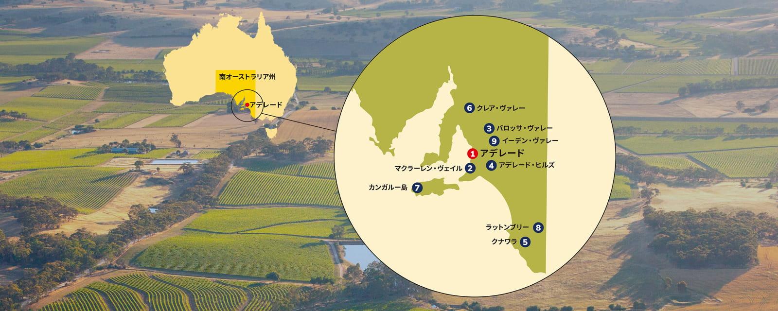 ワイン産地 Wine Regions