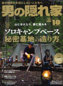 雑誌掲載のお知らせ:8/27発売「男の隠れ家2021年10月号」